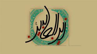 TasvirShakhes-Sadighi-13960211-306-ebadate-ImamSajjad(AS)-Thaqalain_IR