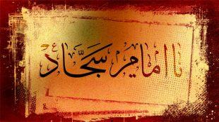 TasvirShakhes-Sadighi-13960211-309-hokoumate-elahi-Thaqalain_IR