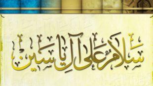 TasvirShakhes-AlYasin-13960425-Thaqalain-Ir