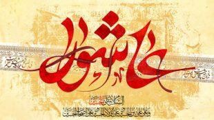 TasvirShakhes-Ashora-13960414-Thaqalain-Ir