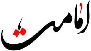TasvirShakhes-GhorbatSanad-13960426-Thaqalain-Ir
