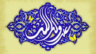 TasvirShakhes-HadisVelayat-13960428-Thaqalain-Ir