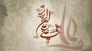 TasvirShakhes-HazrateAli-13960414-Thaqalain-Ir