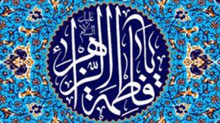 TasvirShakhes-HazrateFateme-13960427-Thaqalain-Ir
