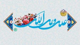 TasvirShakhes-HedayatYaftegan-13960425-Thaqalain-Ir