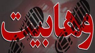 TasvirShakhes-Kashani-13940501-03-tajsim-vahabiyat-Thaqalain_IR