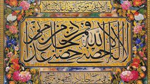 TasvirShakhes-Kashani-13950909-13-selselatozahab-Thaqalain_IR