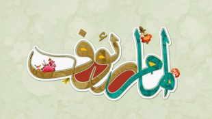 TasvirShakhes-Kashani-13950909-17-ImamReza(AS)-va-isa-jalloodi-Thaqalain_IR