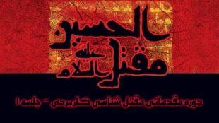 TasvirShakhes-Kashani-Maghtalshenasi-01-13960505-Thaqalain_IR