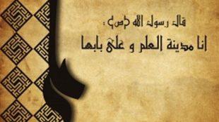 TasvirShakhes-Naghd-13960418-Thaqalain-Ir