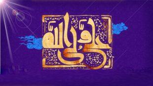 TasvirShakhes-NeshaneYabi-13960428-Thaqalain-Ir