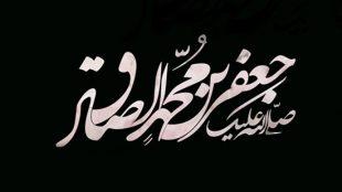TasvirShakhes-Sadighi-13960128-279-ImamSadegh(AS)-va-zaher-afrad-Thaqalain_IR