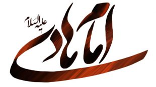 TasvirShakhes-Sadighi-13960218-315-masouniyate-masoumin-az-darrandegan-Thaqalain_IR