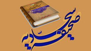 TasvirShakhes-SahifeSajadiye-13960417-Thaqalain-Ir