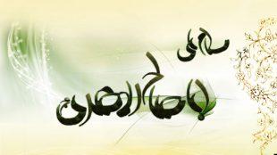 TasvirShakhes-ShavahedTarikhi-13960424-Thaqalain-Ir