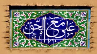 TasvirShakhes-Shobhe03-13960509-Thaqalain-Ir