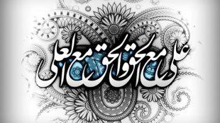 TasvirShakhes-Shobhe06-13960509-Thaqalain-Ir