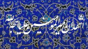 TasvirShakhes-Vazayef-13960420-Thaqalain-Ir