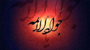 TasvirShakhes-Kashani-13940623-01-Negahi-be-Dorane-Imam-Javad-(AS)-ThaqalainSite