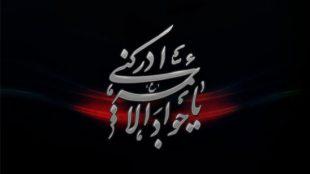 TasvirShakhes-Kashani-13940623-03-Senne-Imam-Javad-(AS)-zamane-Emamat-ThaqalainSite
