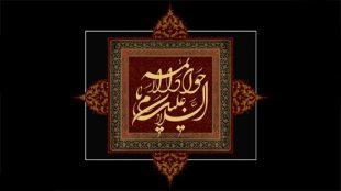 TasvirShakhes-Kashani-13940623-04-Naghshe-khavas-dar-zamane-Imam-Javad-(AS)-ThaqalainSite