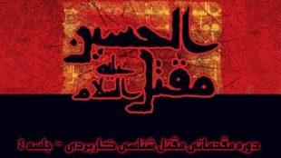 TasvirShakhes-Kashani-Maghtalshenasi-04-13960604-Thaqalain_IR
