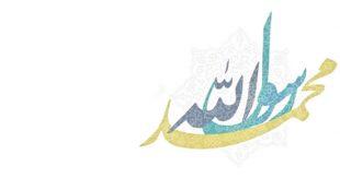 TasvirShakhes-PorseshVaPasokh-AhleBeyt-012-Thaqalain_IR