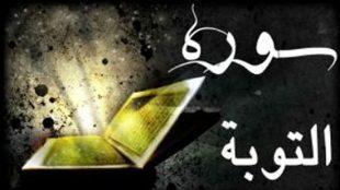 TasvirShakhes-PorseshVaPasokh-Quran-06-Thaqalain-IR