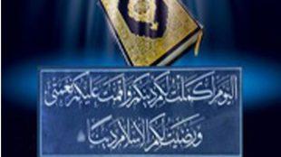 TasvirShakhes-PorseshVaPasokh-Quran-110-Thaqalain-IR