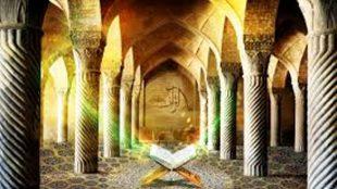 TasvirShakhes-PorseshVaPasokh-Quran-124-Thaqalain-IR