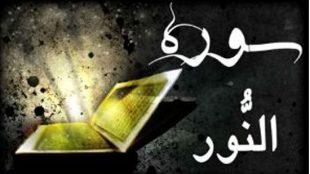 TasvirShakhes-PorseshVaPasokh-Quran-276-Thaqalain-IR