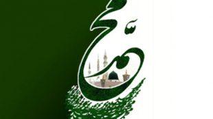 TasvirShakhes-PorseshVaPasokh-Quran-74-Thaqalain-IR