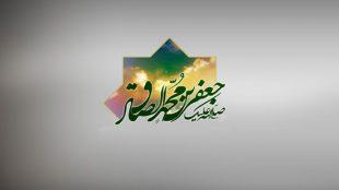 TasvirShakhes-Sadighi-13960426-365-darkhaste-aboubasir-az-Imam-Sadegh-(AS)-Thaqalain_IR