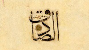 TasvirShakhes-Sadighi-13960426-366-dastane-zibaye-Imam-Sadegh-(AS)-va-abou-haroone-makki-Thaqalain_IR