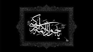 TasvirShakhes-Sadighi-EmamJavad-01-Thaqalain_IR