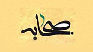 TasvirShakhes-Tabasi-10-EdalateSahabe-Thaqalain_IR