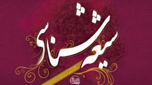 TasvirShakhes-Tabasi-12-ShieShenasi-Thaqalain_IR