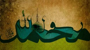 TasvirShakhes-TamadoneEslami-1390-D02-N03-001-Thaqalain_IR