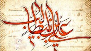 TasvirShakhes-TarikhEslam-144-13960515-Thaqalain-Ir