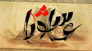 TasvirShakhes-TarikhEslam-152-13960515-Thaqalain-Ir