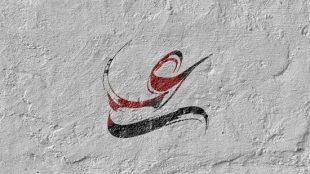 TasvirShakhes-TarikhEslam-195-13960517-Thaqalain-Ir