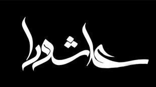 TasvirShakhes-TarikhEslam-218-13960518-Thaqalain-Ir