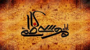 TasvirShakhes-TarikhEslam-261-13960519-Thaqalain-Ir