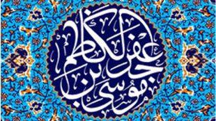 TasvirShakhes-TarikhEslam-266-13960519-Thaqalain-Ir