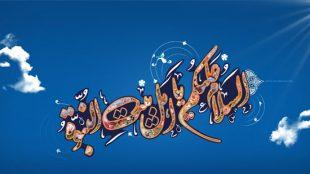 TasvirShakhes-TarikhEslam-276-13960521-Thaqalain-Ir