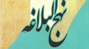 TasvirShakhes-TarikhEslam-288-13960521-Thaqalain-Ir