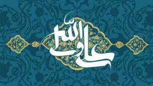 TasvirShakhes-TarikhEslam-297-13960522-Thaqalain-Ir