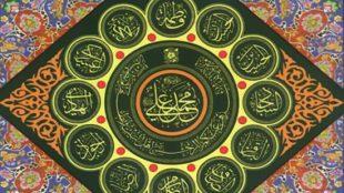 TasvirShakhes-TarikhEslam-301-13960522-Thaqalain-Ir