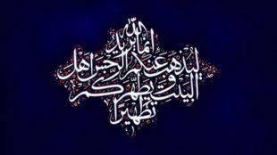 TasvirShakhes-TarikhEslam-302-13960522-Thaqalain-Ir