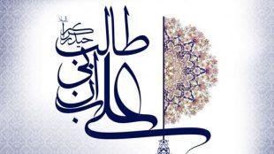 TasvirShakhes-TarikhEslam-306-13960522-Thaqalain-Ir